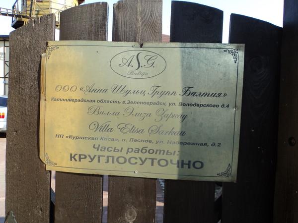 Интересные отели. Калининград.