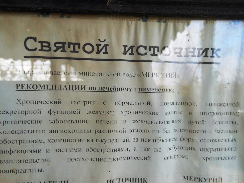 Святой источник в станице Екатериновка