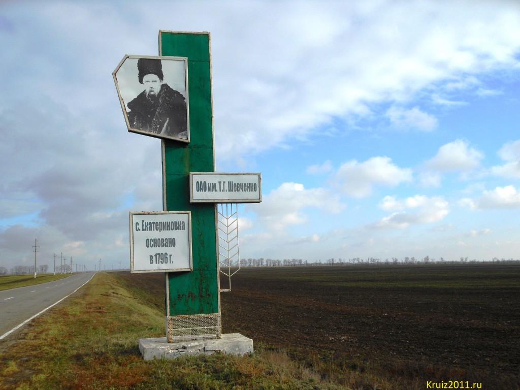 Станица Екатериновка Щербиновский район Краснодарского края