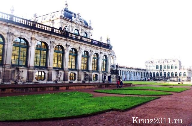 Дрезден. Дворцовый комплекс Цвингер