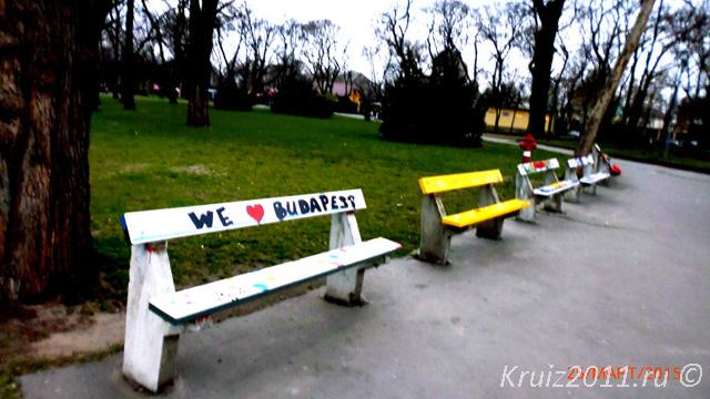 Будапешт, Скамейка