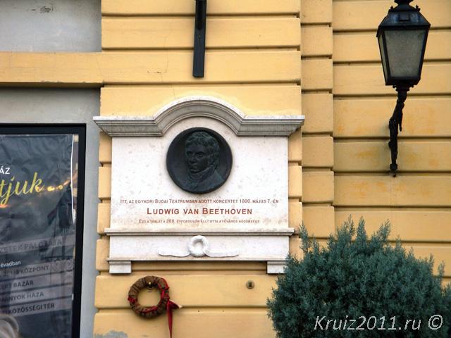Будапешт. Памятная доска. о выступлении Л.В. Бетховена.