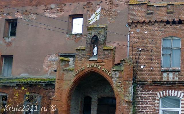 Калининград. Замок Шаакен