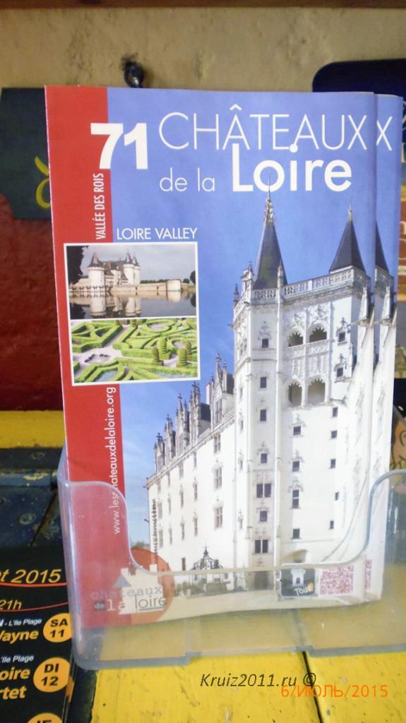 Франция. Замки Лауры