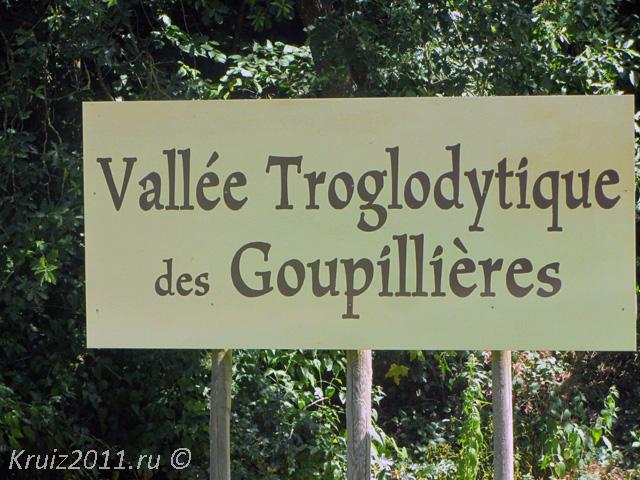 Достопримечательности Франции.. Долина троглодитов Гупиер